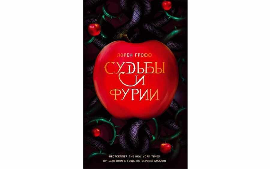 Лорен Грофф – «Судьбы и фурии»