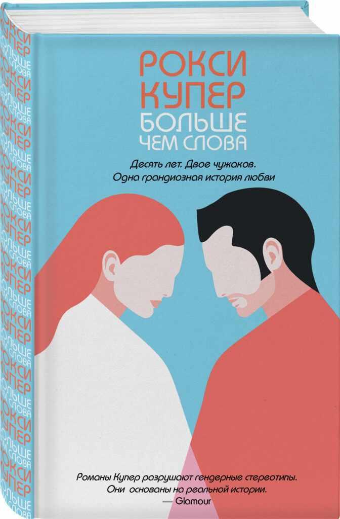 Книги про страсть – 30 лучших романов о любовных отношениях