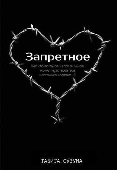 Книги о любви брата и сестры – 30 романов о запретном чувстве