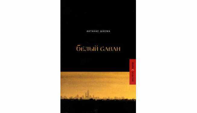 Гленн Саван – «Белый дворец»