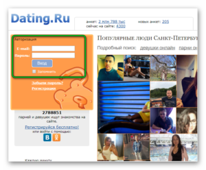 Dating.ru - сайт знакомств