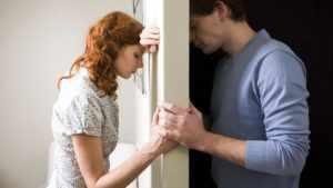 Напряженность в отношениях