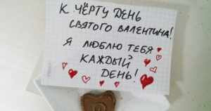 Любовная записка