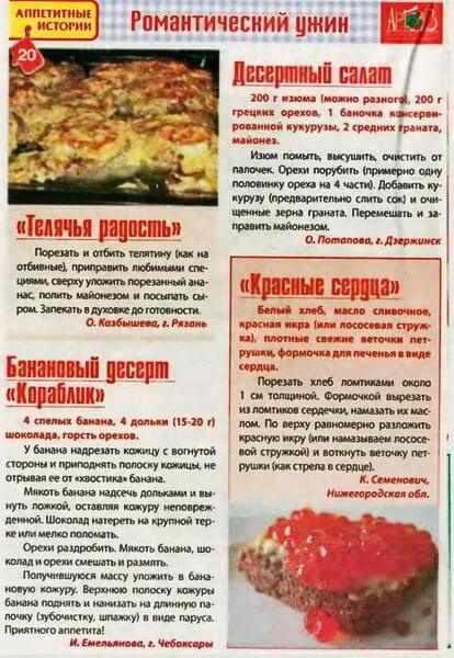 recepty-dlja-romanticheskogo-uzhina