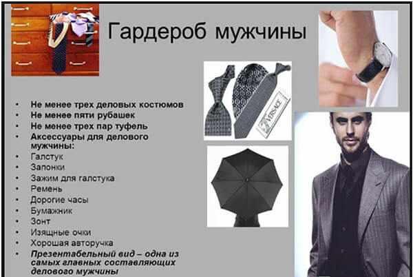 garderob-nastojashhego-muzhchiny